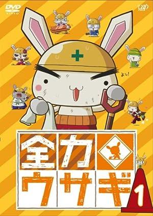 全力ウサギ 文伽 EMOTION the Best 全力ウサギ DVD-BOX