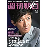 週刊朝日 2021年 9/24号