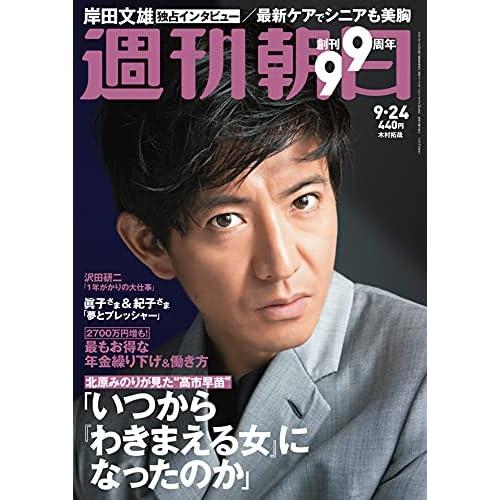 週刊朝日 2021年 9/24号 表紙画像
