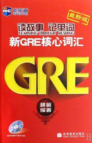 New GRE core vocabulary - story reading and words memory (newest edition)(with MP3) (Chinese Edition)