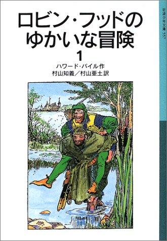 ロビン・フッドのゆかいな冒険〈1〉 (岩波少年文庫)