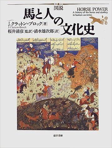 図説 馬と人の文化史
