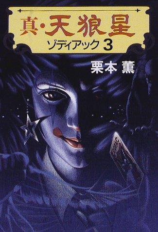 真・天狼星―ゾディアック〈3〉