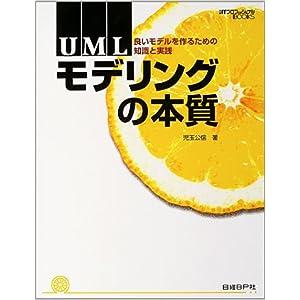 UMLモデリングの本質