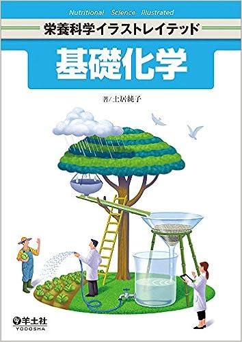 基礎化学 栄養科学イラストレイテッド 土居 純子 本 通販 Amazon