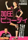 「加圧」ビューティ(DVD付) (講談社DVDブック)