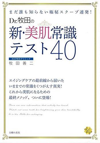 【バーゲンブック】 Dr.牧田の新・美肌常識テスト40