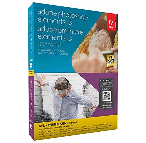 学生教職員個人版 Adobe Photoshop Elements 13 & Premiere Elements 13 (要シリアル番号申請)(Elements 14への無償アップグレード対象商品 2015/12/24まで) B00N77Z5EY Parent
