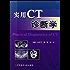 实用CT诊断学