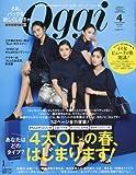 Oggi(オッジ) 2017年 04 月号 [雑誌]