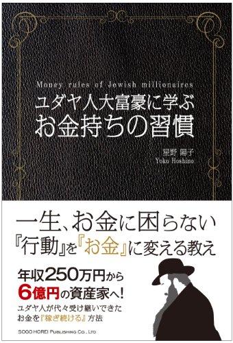 ユダヤ人大富豪に学ぶ お金持ちの習慣