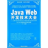 Java Web开发技术大全:JSP+Servlet+Struts+Hibernate+Spring+Ajax(配光盘1张)