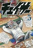 チェイサー 5 (ビッグコミックス)