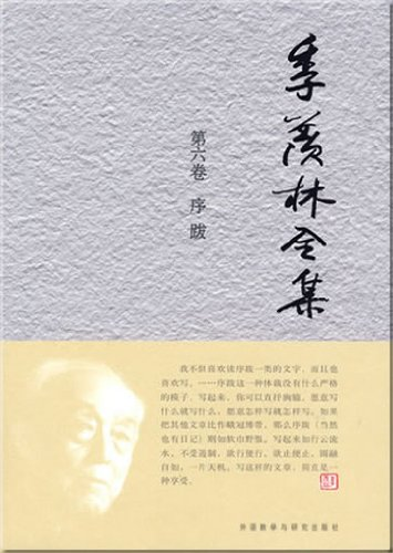 Download Ji Xianlin Complete Works (Volume VI) (Chinese Edition) pdf epub