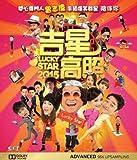 Lucky Star 2015 (Region A Blu-ray) (English Subtitled)