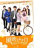 [DVD]風吹くよき日 DVD-BOX4