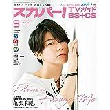スカパー! TVガイド BS+CS 2020年9月号