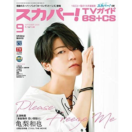 スカパー! TVガイド BS+CS 2020年9月号 表紙画像