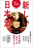新しい日本酒。