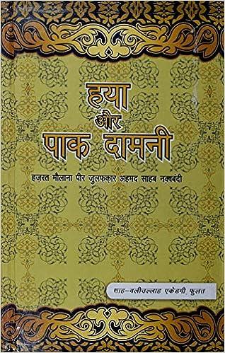 Buy Haya Aur Pak Damani (Hindi) Book Online at Low Prices in