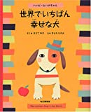 世界でいちばん幸せな犬―ハッピーとハナちゃん