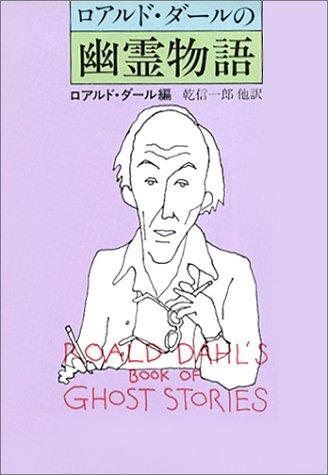 ロアルド・ダールの幽霊物語 (ハヤカワ・ミステリ文庫)