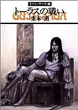 トーラスの戦い―グイン・サーガ(15) (ハヤカワ文庫JA)