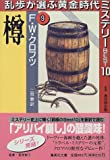 Golden Age mystery BEST10 (9) that barrel Rampo choose (golden age mystery Rampo choose BEST10) (Shueisha Bunko) (1999) ISBN: 4087488373 [Japanese Import]