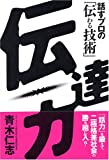 「伝達力 話すプロの「伝わる技術」」青木 仁志