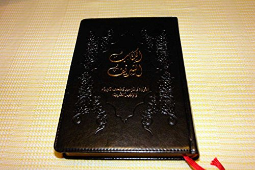 Arabic Holy Bible, Sharif Translation / B1521HC / Black Leather Bound with Golden Page Edges and 1 Bookmark / Single Column - Arabic Bookmark