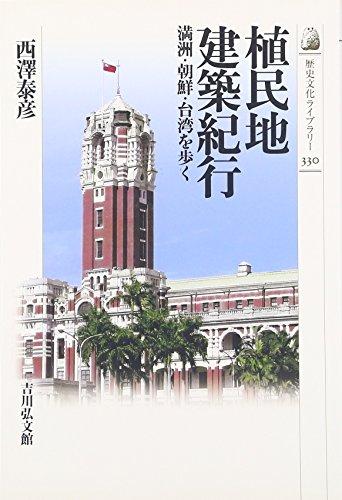 植民地建築紀行: 満洲・朝鮮・台湾を歩く (歴史文化ライブラリー)