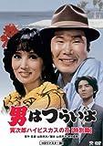 Japanese Movie - Otoko Wa Tsurai Yo Torajiro Hibiscus No Hana Hd Remastered Edition [Japan DVD] DB-5549