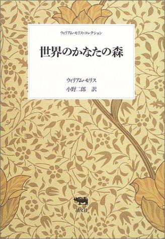世界のかなたの森 (ウィリアム・モリス・コレクション)