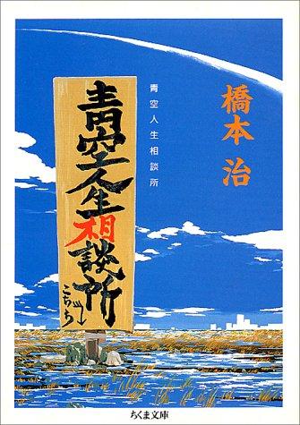青空人生相談所 (ちくま文庫)