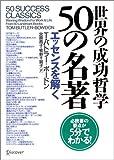 世界の成功哲学50の名著
