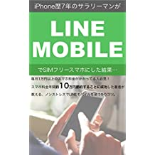 Talk about good things when it comes to LINE mobile: A smart ticket 9 tips to use LINE mobile with nonstress a which the author who succeeded in saving ... yen a year annually says (Japanese Edition)