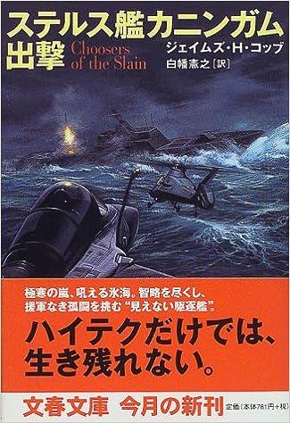 ステルス艦カニンガム出撃 (文春文庫)