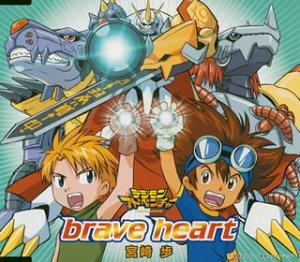 amazon brave heart デジモンシンカーズ 宮崎歩 宮崎歩 大森祥子