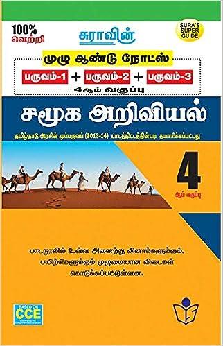 Amazon. In: buy 12th std physics tamil medium guide tamilnadu state.