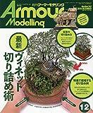 Armour Modelling 2019年 12 月号 [雑誌]