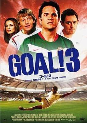 GOAL!3(2009年)