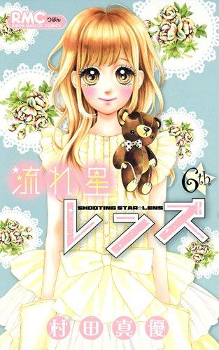 流れ星レンズ 6 (りぼんマスコットコミックス)