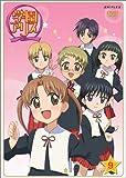 学園アリス 9 [DVD]