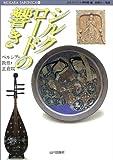 Shiruku Rōdo no hibiki : Perushia, Tonkō, Shōsōin