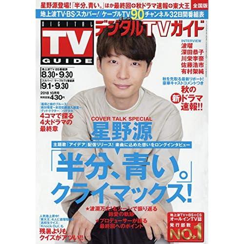 デジタルTVガイド 2018年10月号 表紙画像