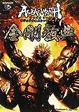 Asura's Wrath visual and story guide Kongo Holy Scripture (Capcom Official Books)