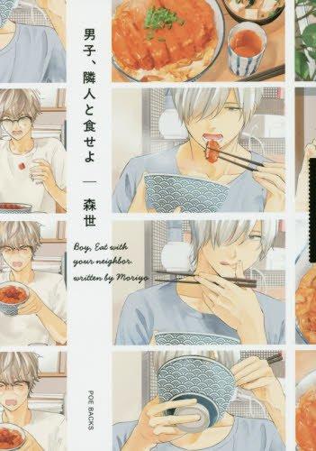 男子、隣人と食せよ: ポー・バックス Be comics (ポーバックス Be comics)