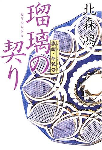 瑠璃の契り―旗師・冬狐堂