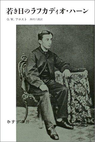 若き日のラフカディオ・ハーン