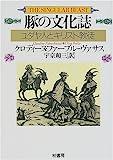 img - for Buta no bunkashi : Yudayajin to kirisuto kyo  to book / textbook / text book